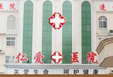 汝州仁爱医院