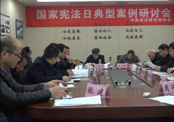 国家宪法日典型案例研讨会在郑州举行