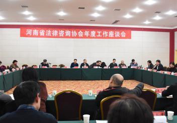 河南省法律咨询协会2017年度工作座谈会在郑州举行