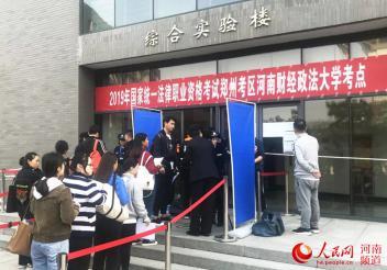 河南法考落幕 今年万余名考生参加考试