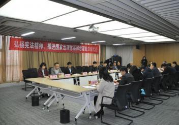 河南省法律咨询协会纪念第六个国家宪法日座谈会