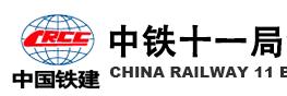 中铁十一局集团有限公司