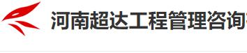 河南超达工程管理咨询有限公司